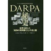 DARPA秘史―世界を変えた「戦争の発明家たち」の光と闇 [単行本]