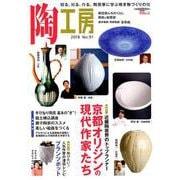 陶工房 No.91-観る、知る、作る。陶芸家に学ぶ焼き物づくりの技(SEIBUNDO Mook) [ムックその他]