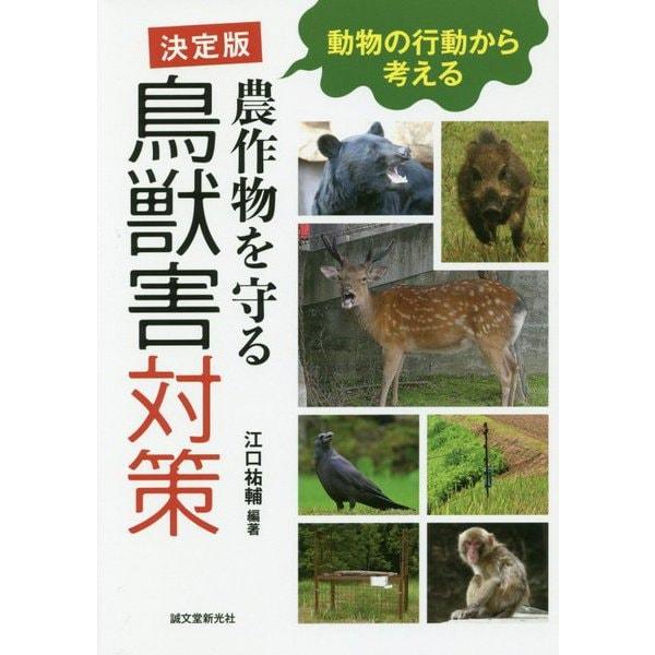 決定版 農作物を守る鳥獣害対策―動物の行動から考える [単行本]
