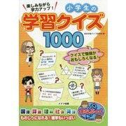楽しみながら学力アップ!小学生の学習クイズ1000(まなぶっく) [単行本]