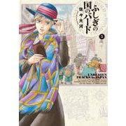ふしぎの国のバード 5(HARTA COMIX) [コミック]