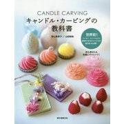 キャンドル・カービングの教科書―世界初!色や香り、形まで自由自在 彫刻できるキャンドルの配合を大公開! [単行本]
