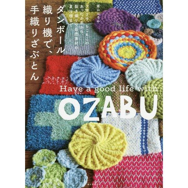 ダンボール織り機で、手織りざぶとん―フサフサ、もこもこのあったか系から、裂き織りや自然素材の夏仕様まで [単行本]