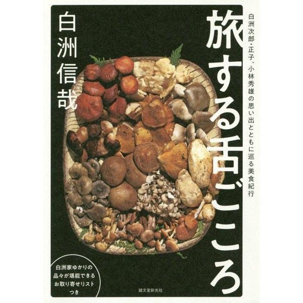 旅する舌ごころ―白洲次郎・正子、小林秀雄の思い出とともに巡る美食紀行 [単行本]