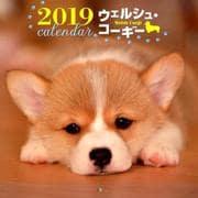 ウェルシュ・コーギーカレンダー 2019 [ムックその他]