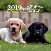 ラブラドール・レトリーバーカレンダー 2019 [ムックその他]
