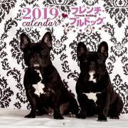 フレンチ・ブルドッグカレンダー 2019 [ムックその他]