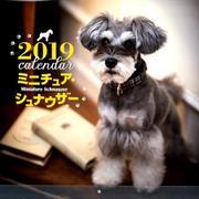 ミニチュア・シュナウザーカレンダー 2019 [ムックその他]