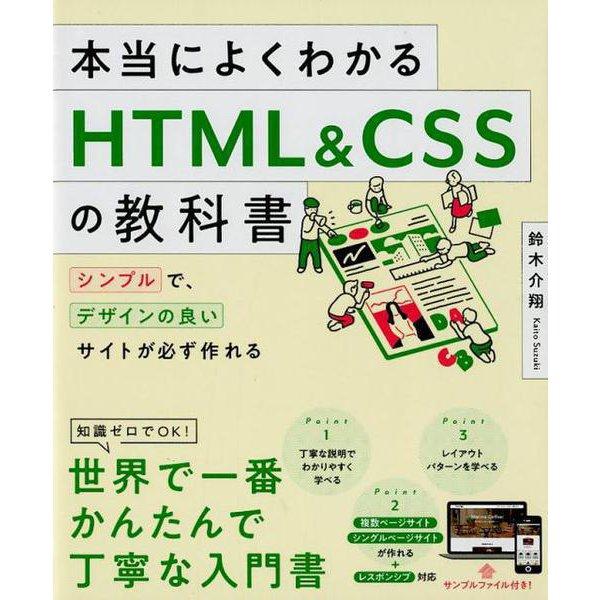 本当によくわかるHTML&CSSの教科書-シンプルで、デザインの良いサイトが必ず作れる [単行本]