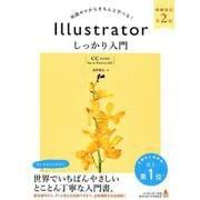 Illustratorしっかり入門 増補改訂第2版-CC完全対応 Mac&Windows対応 知識ゼロからきちんと学べる! [単行本]