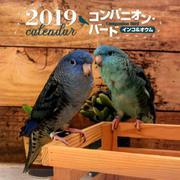 コンパニオン・バードインコ&オウムカレンダー 2019 [ムックその他]