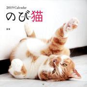 のび猫カレンダー 2019 [ムックその他]