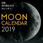 月齢 月の満ち欠けカレンダー 2019 [ムックその他]