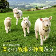 楽しい牧場の仲間たちカレンダー 2019 [ムックその他]