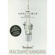 マクラメハンギング―気軽に作れる「結ぶだけ」のプラントハンガー 新装版 [単行本]