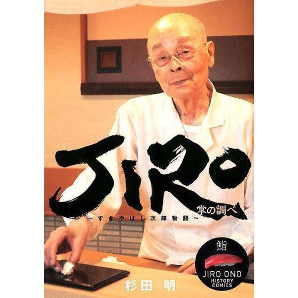 JIRO~すきやばし次郎物語(書籍扱いコミックス単行本) [単行本]