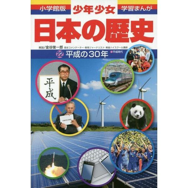 小学館版学習まんが 少年少女日本の歴史〈22〉平成の30年 [全集叢書]