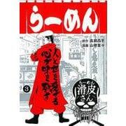 闇金ウシジマくん外伝らーめん滑皮さん 3(ビッグコミックススペシャル) [コミック]