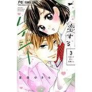 恋するレイジー 3(フラワーコミックス) [コミック]