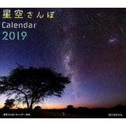 星空さんぽカレンダー 2019 [ムックその他]