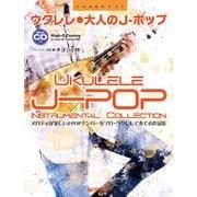 ウクレレ/大人のJ-ポップ~ウクレレ1本で奏でるTAB譜付名曲集 模範演奏CD付 [単行本]
