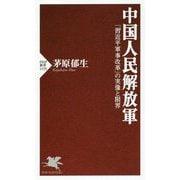 中国人民解放軍―「習近平軍事改革」の実像と限界(PHP新書) [新書]