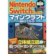 Nintendo Switchでやってみよう!マインクラフト組み立てガイド [単行本]