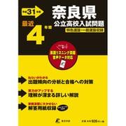 奈良県公立高校入試問題 平成31年度-最近4年間 [全集叢書]