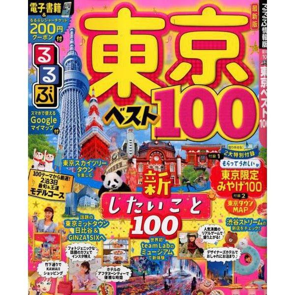 るるぶ東京ベスト100 (るるぶ情報版地域) [ムックその他]