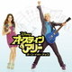 オースティン&アリー:ターン・イット・アップ サウンドトラック