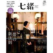 七緒 vol.55― [ムック・その他]