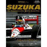 GP CAR STORY Special Edition SUZUKA [ムック・その他]