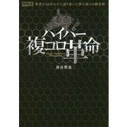 ハイパー複コロ革命(競馬王馬券攻略本シリーズ) [単行本]