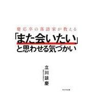 慶応卒の落語家が教える「また会いたい」と思わせる気づかい [単行本]