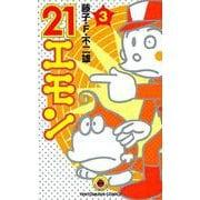 21エモン<3>(てんとう虫コミックス(少年)) [コミック]