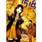 1518! イチゴーイチハチ!<6>(ビッグ コミックス) [コミック]