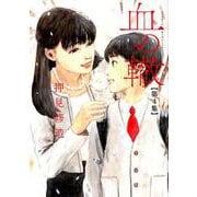 血の轍 4(ビッグコミックス) [コミック]