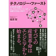 テクノロジー・ファースト―なぜ日本企業はAI、ブロックチェーン、IoTを牽引できないのか? [単行本]