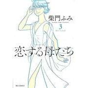 恋する母たち 3(ビッグコミックス) [コミック]