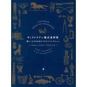 ヴィクトリアン様式素材集―麗しい2300点のイラストコレクション [単行本]
