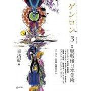 ゲンロン 3(2016July) [単行本]