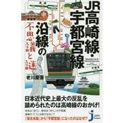 JR高崎線・宇都宮線沿線の不思議と謎(じっぴコンパクト新書) [新書]