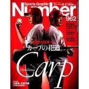 Sports Graphic Number (スポーツ・グラフィック ナンバー) 2018年 10/11号 [雑誌]