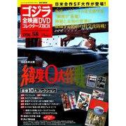 ゴジラ全映画DVDコレクターズBOX 2018年 10/2号 [雑誌]