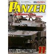 PANZER (パンツアー) 2018年 11月号 [雑誌]