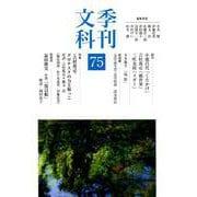 季刊文科 75 [単行本]