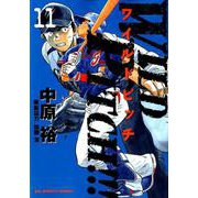 WILD PITCH!!!<11>(ビッグ コミックス) [コミック]