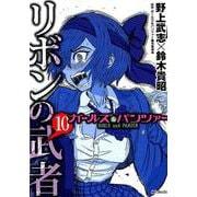 ガールズ&パンツァーリボンの武者 10(MFコミックス フラッパーシリーズ) [コミック]