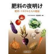 肥料の夜明け-肥料・ミネラルと人の健康 [単行本]