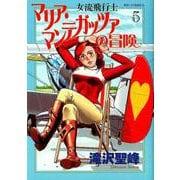 女流飛行士マリア・マンテガッツァの冒険<5>(ビッグ コミックス) [コミック]